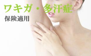 腋臭症(ワキガ)のイメージ