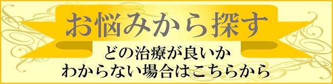 """""""お悩みから探す"""""""
